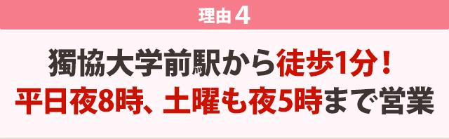 獨協大学前駅から徒歩1分!平日夜8時、土曜も夜5時まで営業