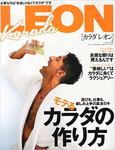 レオンの表紙の画像