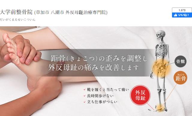 距骨サイト URLはこちら 外反母趾、距骨矯正についての詳しい説明